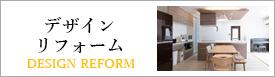 大阪府八尾市デザインリフォーム・リノベーション