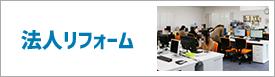 八尾市のオフィス・工場・倉庫・賃貸マンション・ビル等法人リフォーム